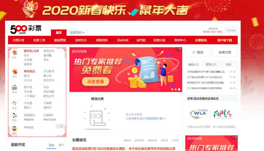 500.com Webseite
