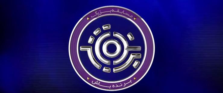 Iranische Version von Wer wird Millionär wegen Glücksspiel verboten